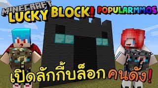 Minecraft LuckyBlock Pat - เพชรจ๋ามาหาพี่เถอะ Ft.KNCraZy