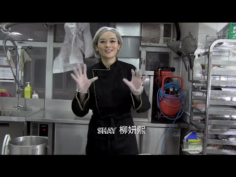 柳妍熙 Shay Liu - 親手製作母親節曲奇