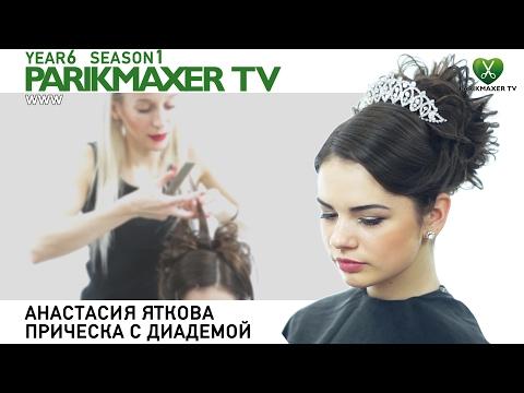 Причёска с диадемой. Анастасия Яткова. Парикмахер тв