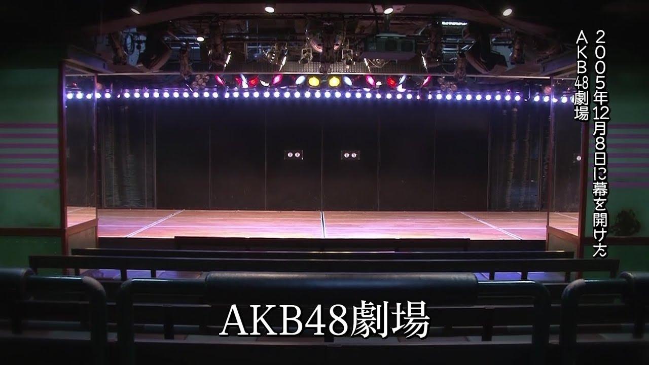 AKB48劇場のルーツ】 - YouTube
