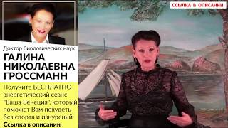 Энергетический сеанс Ваша Венеция  Галина Гроссманн