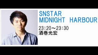【FMyokohama】SUNSTAR MIDNIGHT HARBOUR 番宣、OP・ED