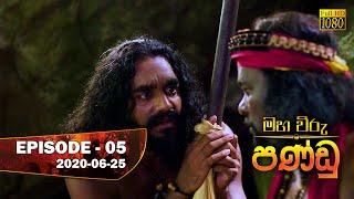 Maha Viru Pandu   Episode 05   2020-06-25 Thumbnail