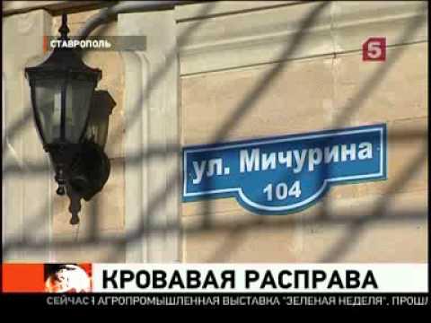 Бойня в Ставрополе,
