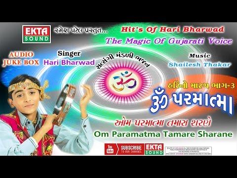 Om Paramatma Tamare Sharane || Hari No Marag Part-3 || Hari Bharwad || Gujarati Bhajan