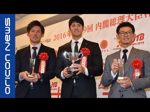 大谷翔平、日本プロスポーツ大賞に感激「本当にうれしいです」 『2016年 第49回内閣総理大臣杯 日本プロスポーツ大賞』受賞式典