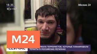ФСБ задержала террористов, которые планировали теракты в российских регионах - Москва 24