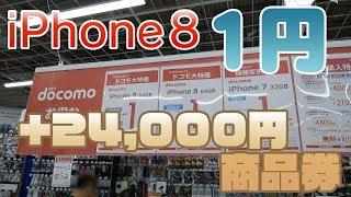 【iPhone8/64GB】1円キャンペーン!商品券24,000円も貰ってきた!