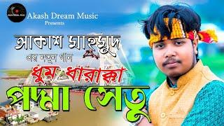 DhumDharakka Podda Setu (ধুমধারাক্কা পদ্মা সেতু) | Akash Mahmud (আকাশ মাহমুদ)| Akash Dream Music-HD