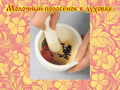 рецепт - молочный поросенок в духовке