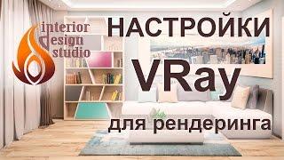 Налаштування VRay для швидкого фонового в 3Ds Max