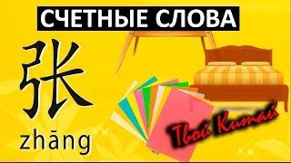 Счетные  слова в китайском языке - 张 zhang | Видеоуроки китайского языка