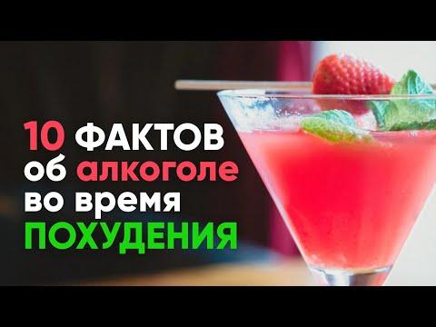 Как пить алкоголь во время снижения веса? Сколько и чего наливать?