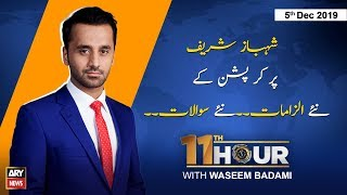 11th Hour | Waseem Badami | ARYNews | 5 December 2019