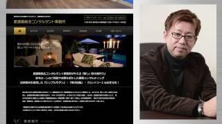 【建築相談なら】星建築総合コンサルタント事務所株式会社
