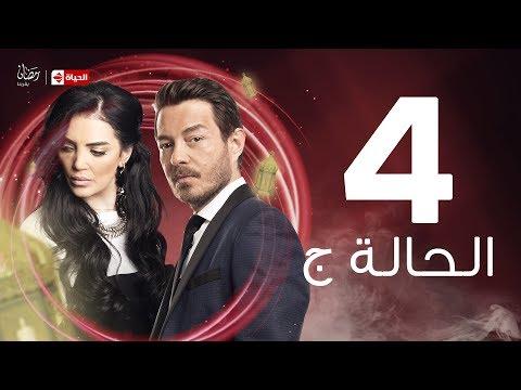 El Hala G Series / Episode 4 - مسلسل الحالة ج - الحلقة الرابعة