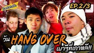 วัน-hang-over-และมันส์ต่อกับ-street-food-หัวครัวทัวร์เกาหลี-ep-22-part-2-3