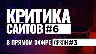 Видеокритика сайтов в прямом. Сезон #3. Выпуск #6