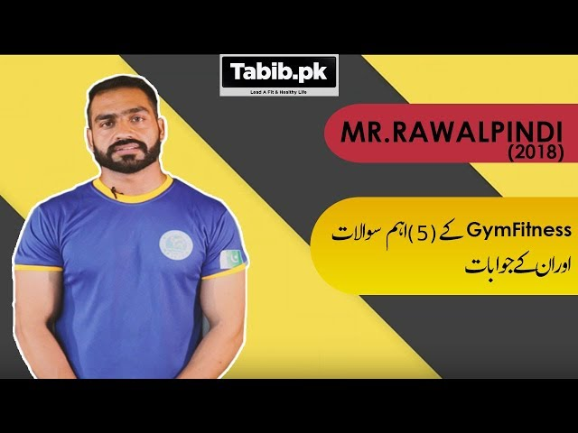 Top 5 Gym Fitness Questions & Answers in Urdu by Mr Rawalpindi 2018 Adnan Khan   Tabib.pk