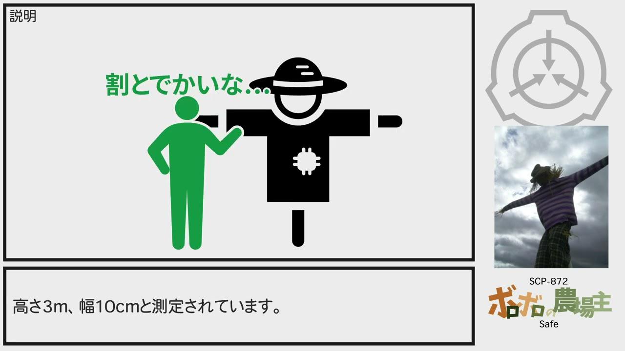 【SCP紹介】SCP-872【ボロボロの農場主】