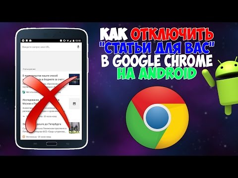 Как убрать рекомендации в гугл хром