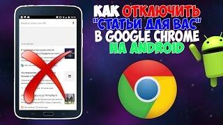 """Как отключить """"Статьи для вас"""" в браузере Google Chrome на Android [FULL Инструкция]"""