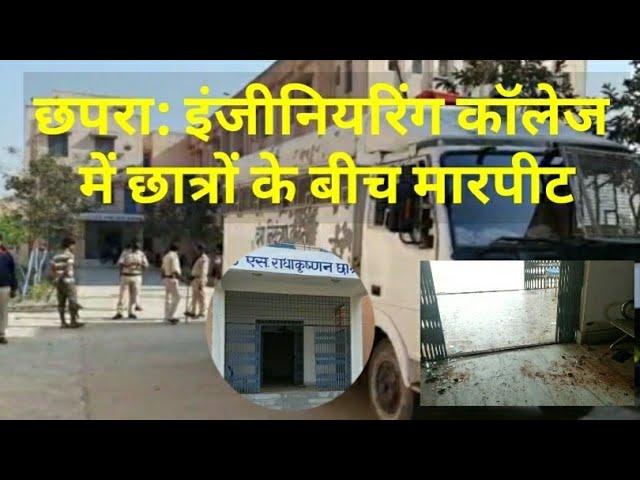 छपरा: इंजीनियरिंग कॉलेज में छात्रों के बीच झड़प, कई छात्र घायल | Chhapra Today