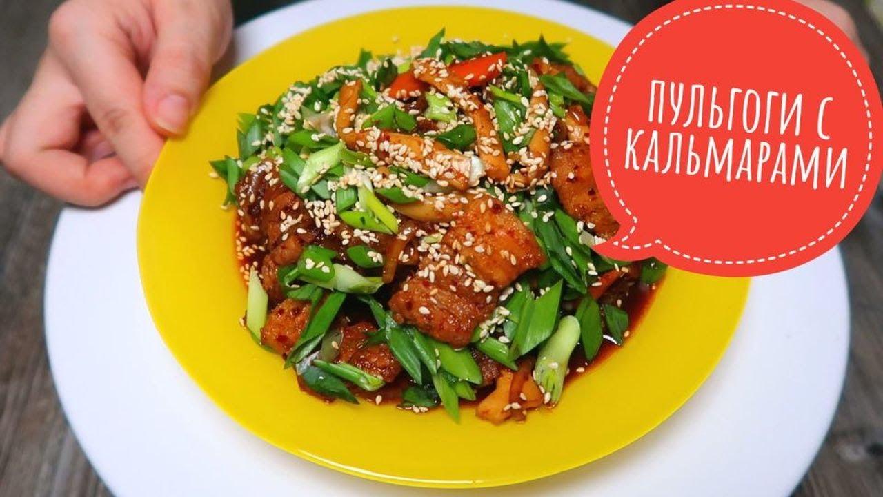Попробовав Раз это блюдо, Вы влюбитесь в КОРЕЙСКУЮ кухню раз и НАВСЕГДА! Пулькоги По Корейски!