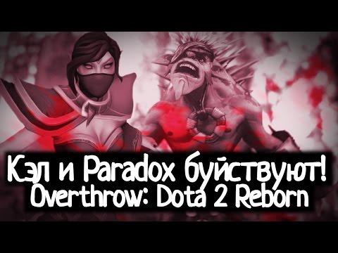 видео: Кэл и paradox буйствуют в режиме overthrow!