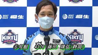 第2回日本一しょうゆ杯(9/13)桐生第12R優勝戦出場選手インタビュー