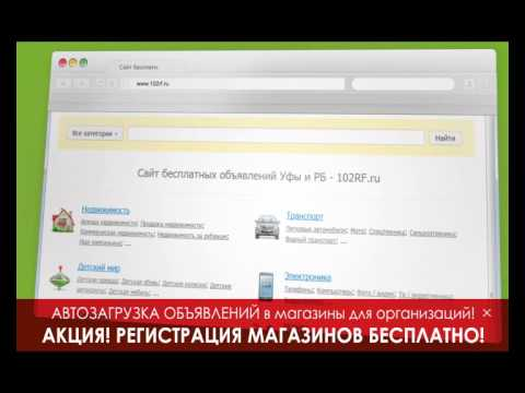 Бесплатные объявления Уфы и республики Башкортостан