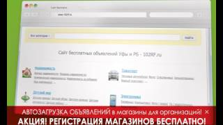 видео объявления 102RF