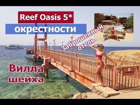 Reef Oasis Blue Bay Resort 5* . Окрестности . Отель призрак Египет . Вилла шейха.