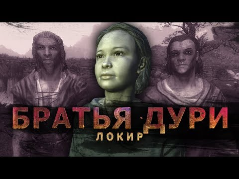 SKYRIM - БРАТЬЯ ДУРИ - ЛОКИР (ЧАСТЬ 1) thumbnail