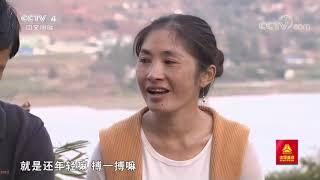 [远方的家]行走青山绿水间 金沙江畔 橘子红了| CCTV中文国际 - YouTube