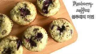 Blueberry muffins || 블루베리 마핀 |…