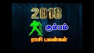 2018 New Year Rasi palan - Kumbha Rasi (Aquarius Sign) / 2018 புத்தாண்டு கும்ப ராசி பலன்கள்