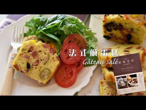 《不萊嗯的烘焙廚房》法式鹹蛋糕(飲食宅記)| Gâteau Salé