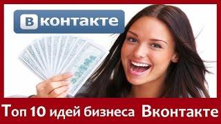 Как заработать на группе  ВКонтакте (sociate)
