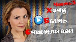 🔴ПРОСТО ХОРОШИЙ ФИЛЬМ...Хочу быть счастливой 2017 Русские мелодрамы про любовь.Часть 3