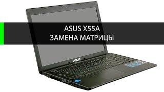 Как заменить матрицу на Asus X55A