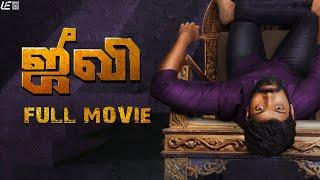 Jiivi | Latest Thriller Tamil Movie | Vetri | Monica | Karunakaran | 4K (English Subtitles)