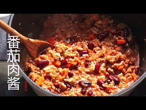 简单食材 一锅【西红柿肉酱】 配意面、米饭 、面包超级棒