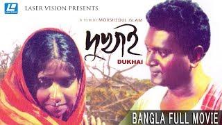 Dukhai ( দুখাই ) Bangla Full Movie | Morshedul Islam | Raisul Islam Asad, Rokeya Prachy