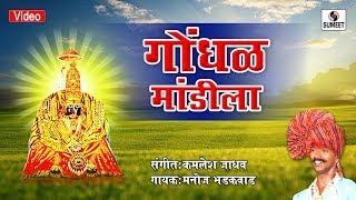 manoj bhadakwad gondhal mandila sumeet music