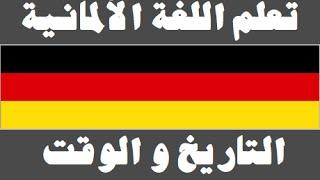تعلم اللغة الألمانية : ٧- التاريخ و الوقت - Lernen Sie Arabisch