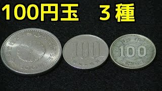 100円玉 3種「旧100円」「御在位50年記念100円」Japanese 100 yen coin  The old and the new and the Commemorative coin.