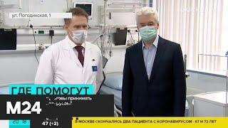 Собянин рассказал о коронавирусном стационаре на базе Сеченовки - Москва 24