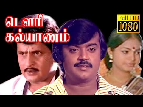 Dowry Kalyanam | Visu, Vijayakanth, Srividya,Viji | Tamil Super Comedy Movie HD