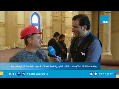 حصريآ لـ TeN.. جولة من داخل مسجد الفتاح العليم أضخم المساجد في مصر